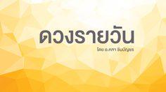 ดูดวงรายวัน ประจำวันจันทร์ที่ 23 เมษายน 2561 โดย อ.คฑา ชินบัญชร