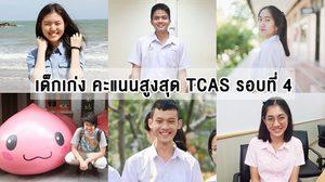 9 อันดับเด็กเก่งที่ได้คะแนนท็อปสูงสุด TCAS รอบที่ 4