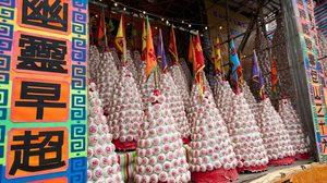 """ร่วมฉลอง """"เทศกาลซาลาเปา"""" บนเกาะเฉิ่งเจ้าที่ฮ่องกง"""