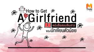 """""""How to Get A Girlfriend"""" หนังสือสอนจีบสาวของนักเขียนตัวน้อย"""