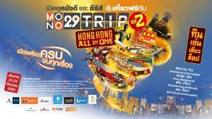 ดูหนังก็มีสิทธิ์ลุ้นเที่ยวฟรีกับ MONO29 TRIP กิจกรรมสุด Exclusive ตระเวณ กิน เที่ยว ช็อป ณ ฮ่องกง