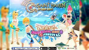 Dragon Nest Saint Haven