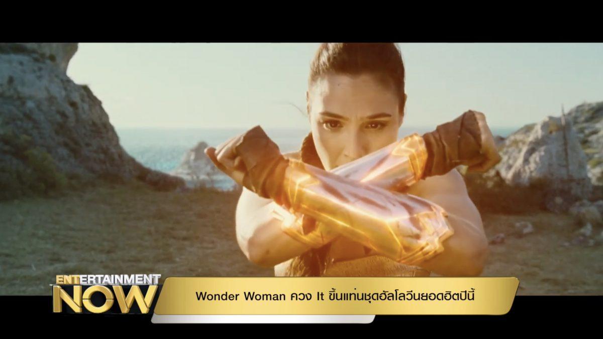 Wonder Woman ควง It ขึ้นแท่นชุดฮัลโลวีนยอดฮิตปีนี้