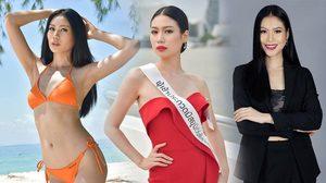 ส่องประวัติและย้อนชมคลิปสัมภาษณ์ นิ้ง โศภิดา มิสยูนิเวิร์สไทยแลนด์ 2018