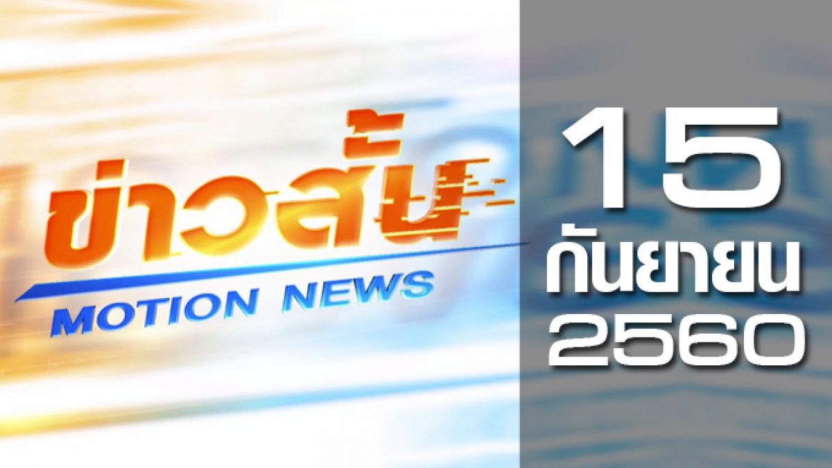 ข่าวสั้น Motion News Break 3 15-09-60