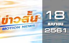 ข่าวสั้น Motion News Break 1 18-04-61