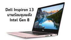 Dell เปิดตัว Inspiron 13 7000 ซีรีย์ เรียบหรูมาพร้อมขุมพลัง Intel Gen 8
