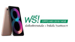OPPO ฉลอง ครบรอบ 10 ปี มอบ OPPO A83 16 GB ฟรี!!