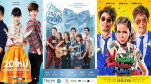 พร้อมหรือยัง ? ที่จะยิ้มรับลมหนาวไปกับ 3 หนังไทยสไตล์ฟีลกู๊ดประจำปลายปีนี้