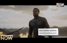 Black Panther ออกตัวแรง ทำสถิติจองตั๋วแซงหน้าฮีโร่มาร์เวลทุกเรื่อง