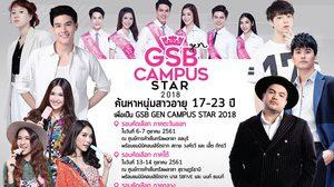 ตุลาคมนี้เจอกันอีก 3 ภาค GSB GEN CAMPUS STAR พร้อมศิลปินร่วมให้กำลังใจ