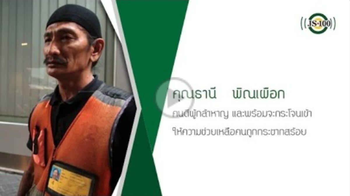 คุณธานี พิณเผือก คนดีผู้กล้าหาญ กระโจนเข้าช่วยเหลือคนถูกกระชากสร้อย