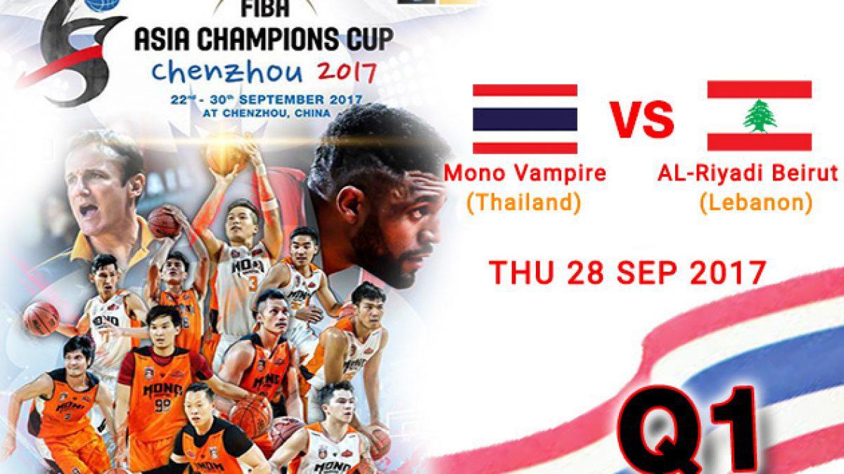 การเเข่งขันบาสเกตบอล FIBA Asia Champions cup 2017 : Mono Vampire (THA) VS AL-Riyadi-Beirut (LB) Q1 ( 28 Sep 2017 )