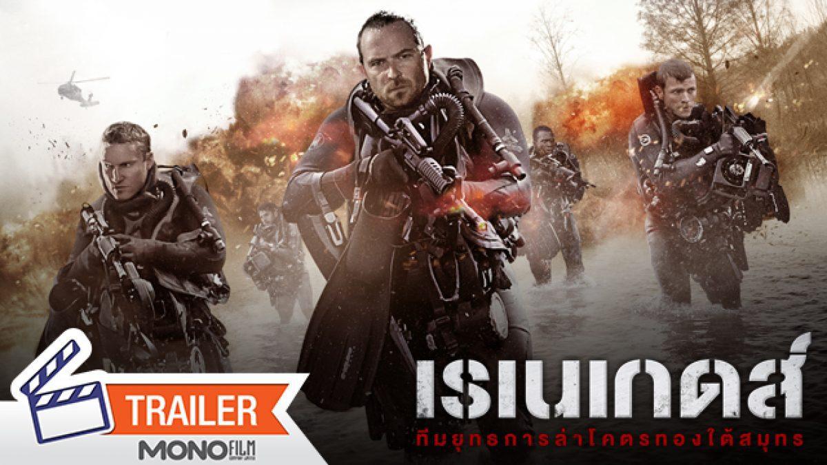 ตัวอย่างภาพยนตร์ Renegades ทีมยุทธการล่าโคตรทองใต้สมุทร [Official Trailer]