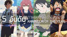 5 อันดับ สุดยอดภาพยนตร์ ANIMATION OF THE YEAR