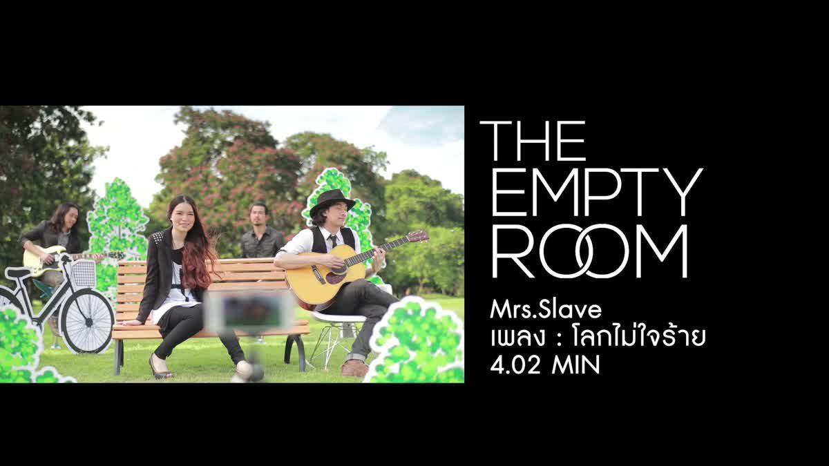 [The Empty Room] โลกไม่ใจร้าย - Mrs. Slave [Official MV]