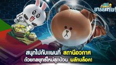 LINE เกมเศรษฐี อัพเดทใหม่พร้อมแคมเปญ ต่อ & วี ซีซั่น 2 พิชิตสถานีอวกาศ!