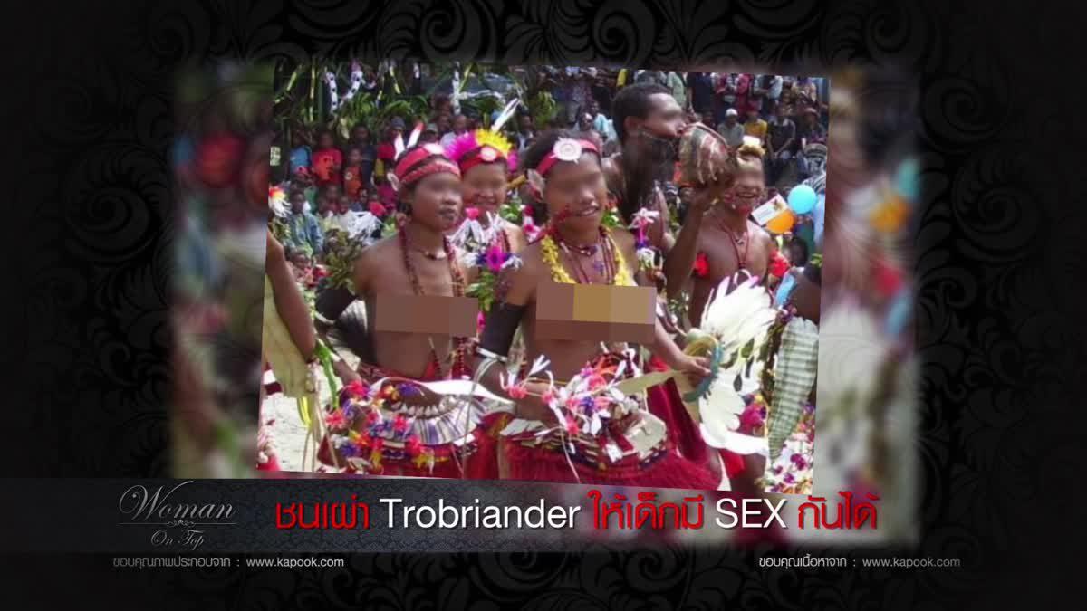 Woman On Top EP 8 ชนเผ่า Trobriander ให้เด็กมี SEX กันได้ 3/3