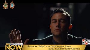 โจเซฟ กอร์ดอน เลวิตต์ ยืนยัน The Dark Knight Rises ไม่จำเป็นต้องมีต่อ