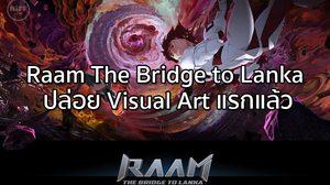 Raam The Bridge to Lanka อนิเมะสัญชาติไทย เปิดเผย Visual Art แรกแล้ว