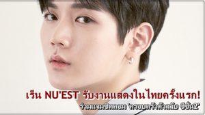 เร็น NU'EST W รับงานแสดงในไทยครั้งแรก! ร่วมแจมซิทคอม 'ครอบครัวตัวสลับ ซีซั่น2'