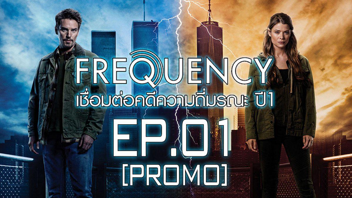 Frequency เชื่อมต่อคดีความถี่มรณะ ปี 1 EP.01 [PROMO]