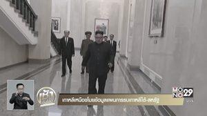 มาเหนือเมฆ คิมจองอึน ส่งแฮกเกอร์เกาหลีเหนือ ฉกข้อมูลการรบเกาหลีใต้-สหรัฐ