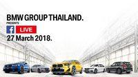 BMW ชวนแฟน ๆ ปลุกความกล้าเหนือทุกกฎก่อนใคร ถ่ายทอดสดยนตรกรรมใหม่ล่าสุด จากงาน BIMS 2018