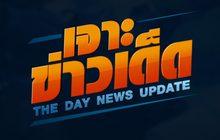 เจาะข่าวเด็ด The Day News Update