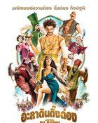 The New Adventures of Aladin อะลาดินดิ๊งด่อง