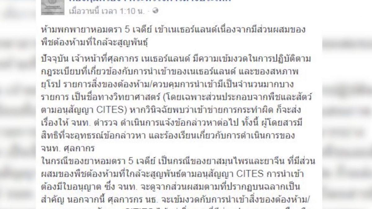 กต.เตือนคนไทย ห้ามนำยาหอมตรา 5 เจดีย์ เข้าเนเธอร์แลนด์