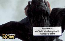 Paramount ต้นสังกัดหนัง Cloverfield 3 เปิดเจรจาย้ายค่าย