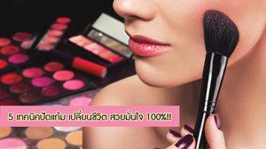 สวยมั่นใจ 100%!! 5 เทคนิคปัดแก้ม เปลี่ยนชีวิต ที่สาวๆ ต้องจดเก็บไว้