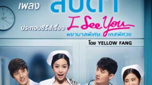สบตา – Yellow Fang (เพลงประกอบซีรี่ส์ I See You พยาบาลพิเศษ เคสพิศวง)
