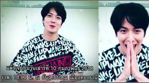 """""""กำลังจะไปหา"""" ยงฮวา ส่งคลิปสุดน่ารักอ้อนแฟนๆ ชาวไทย!"""