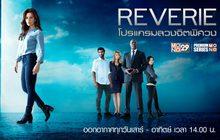 Reverie โปรแกรมลวงจิตพิศวง