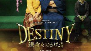 Destiny: Kamakura  Story