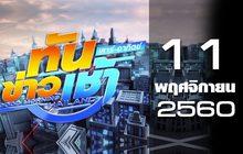 ทันข่าวเช้า เสาร์-อาทิตย์ Good morning Thailand 11-11-60