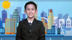 เก่งไม่เบา! เด็กชาย สิริ ผู้ประกาศข่าวรุ่นเยาว์ ชนะเลิศการประกวดอ่านข่าวภาคภาษาอังกฤษ