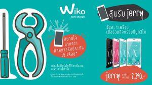 เตรียมพบกับโปรโมชั่นสุดพิเศษจาก Wiko สมาร์ทโฟนสัญชาติฝรั่งเศส ได้ที่งาน Thailand Mobile Expo 2016