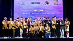 สมาคมส่งเสริมผู้ลงทุนไทย เข้าเยี่ยมชมกิจการกลุ่มบริษัท MONO