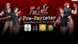 RAN ONLINE กันยามาแน่!!Pre-Register รับของแรร์ วันนี้–7 กันยาเท่านั้น!!