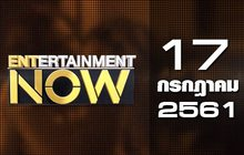 Entertainment Now Break 1 17-07-61