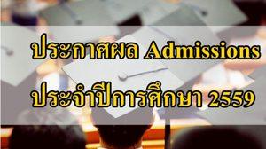 ผลสอบ Admissions ประจำปีการศึกษา 2559