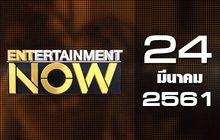 Entertainment Now 24-03-61