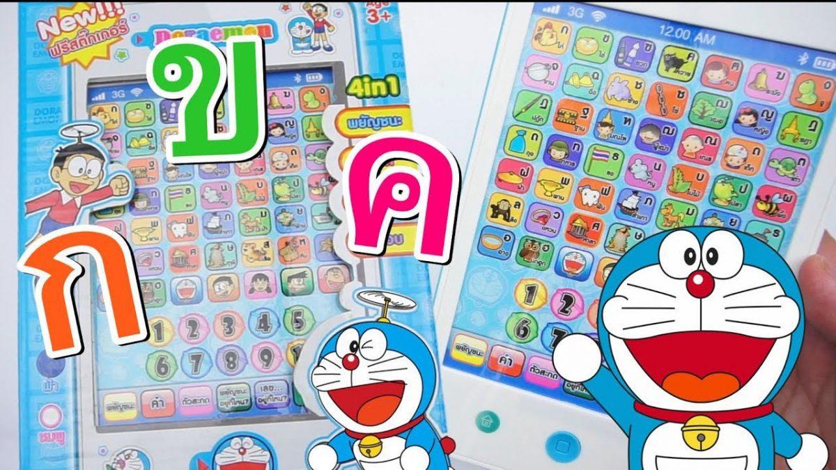 แท็บเล็ต ก ไก่ โดราเอมอน | พยัญชนะไทย | โทรศัพท์สอนภาษาไทย | Thai Alphabet Game.
