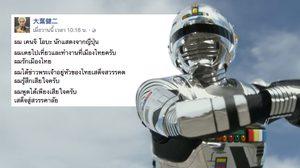 ตำรวจอวกาศเกียบัน ร่วมไว้อาลัย ในหลวงรัชกาลที่ 9 เป็นภาษาไทย