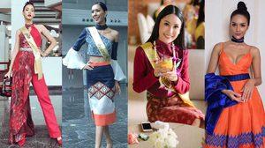 รวม แฟชั่นผ้าไทย จาก ผู้เข้าประกวดมิสแกรนด์ สวยจนนึกว่าเดินอยู่บนรันเวย์