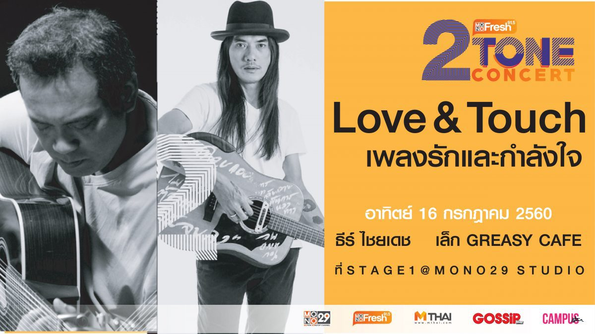 MONO Fresh  2 Tone Concert ตอน Love & Touch  ธีร์ ไชยเดช พบกับ กวีแห่งเสียงเพลง เล็ก Greasy Cafe