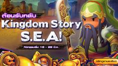 Kingdom Story S.E.A! อัพเดทคอนเทนต์ใหม่ พร้อมกิจกรรมอีกเพียบ